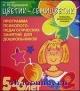 Цветик-семицветик. Программа психолого-педагогических занятий для дошкольников 5-6 лет